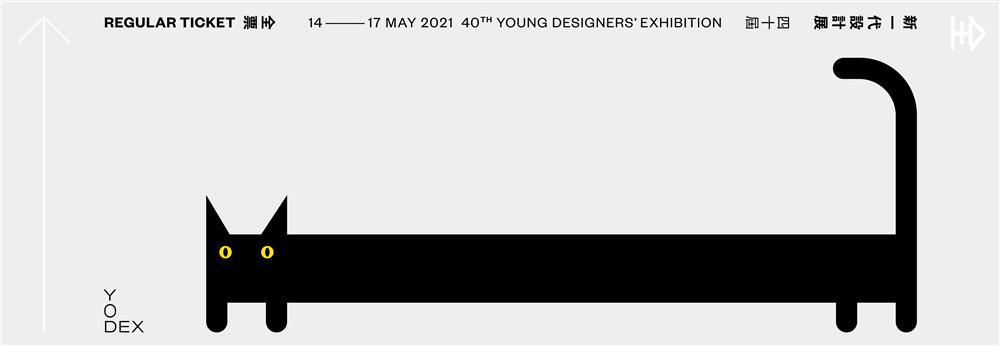 2021新一代設計展實體票券,「貓」是有療癒系黑貓陪伴。