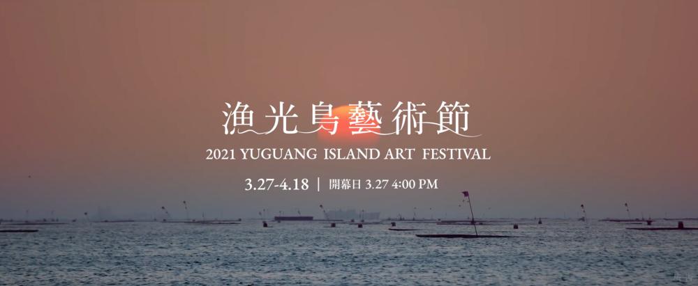 2021漁光島藝術節圖_都市藝術工作室提供_1