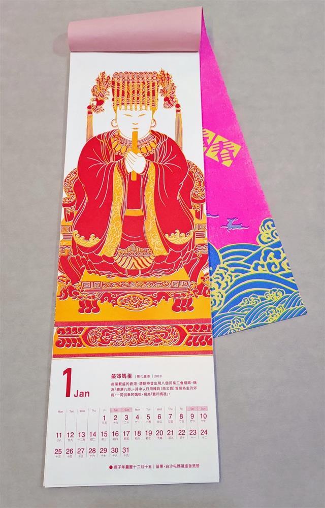 2021臺灣媽祖曆