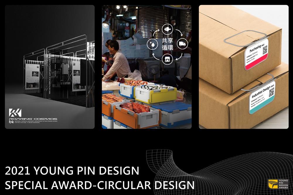 2021金點新秀設計獎名單出爐