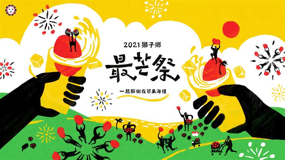 屏東獅子鄉最芒祭