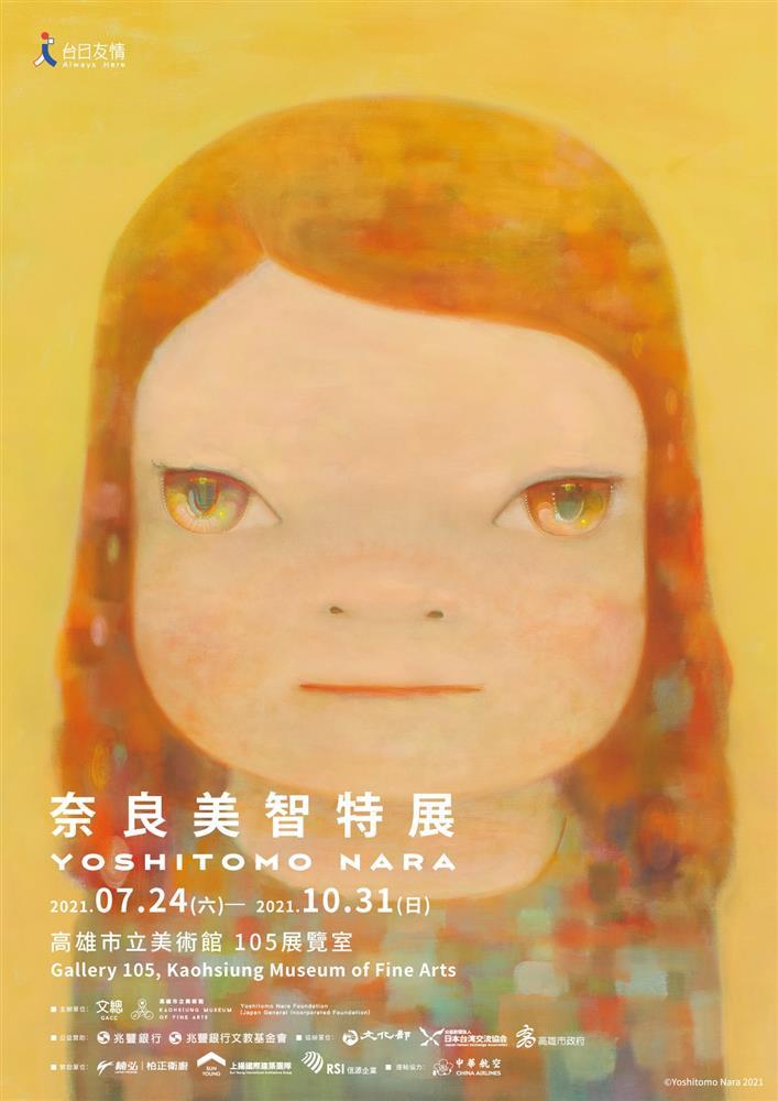 「奈良美智特展」7月高雄美術館、11月台南美術館開展