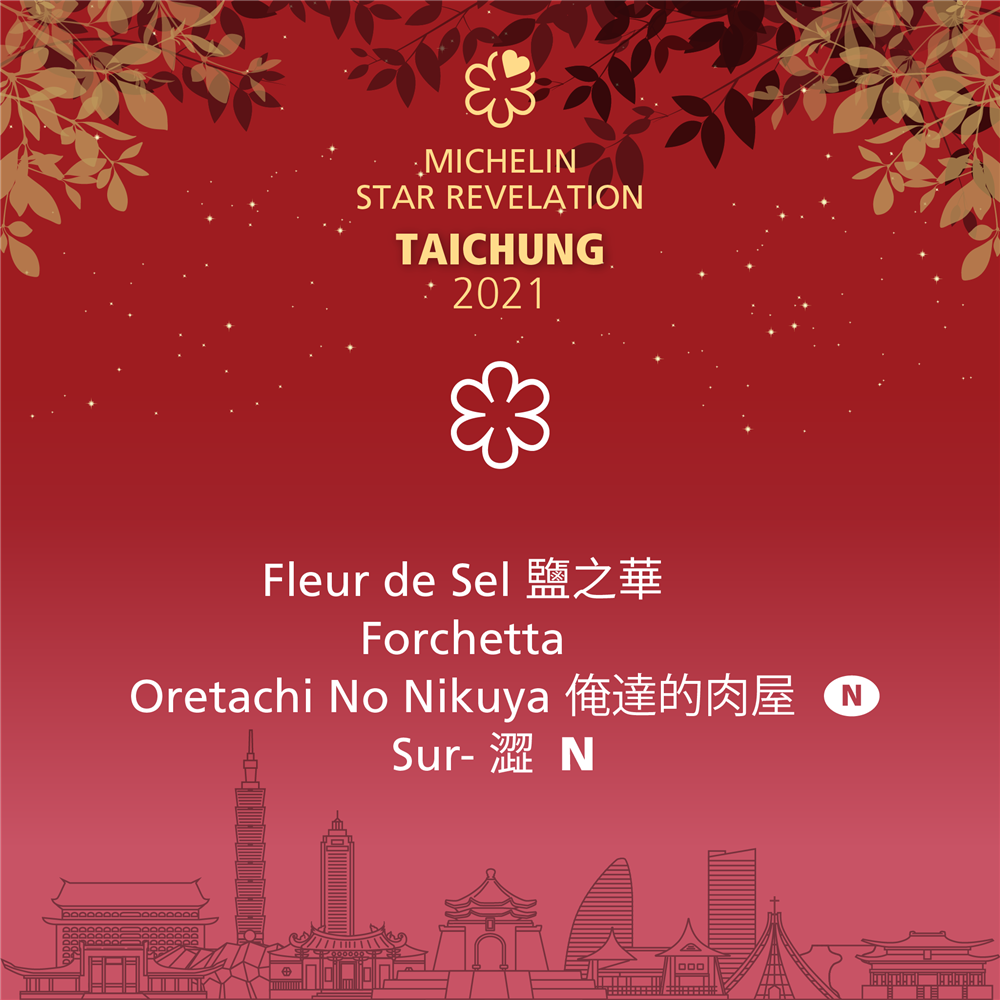 2021米其林台北台中餐廳名單11