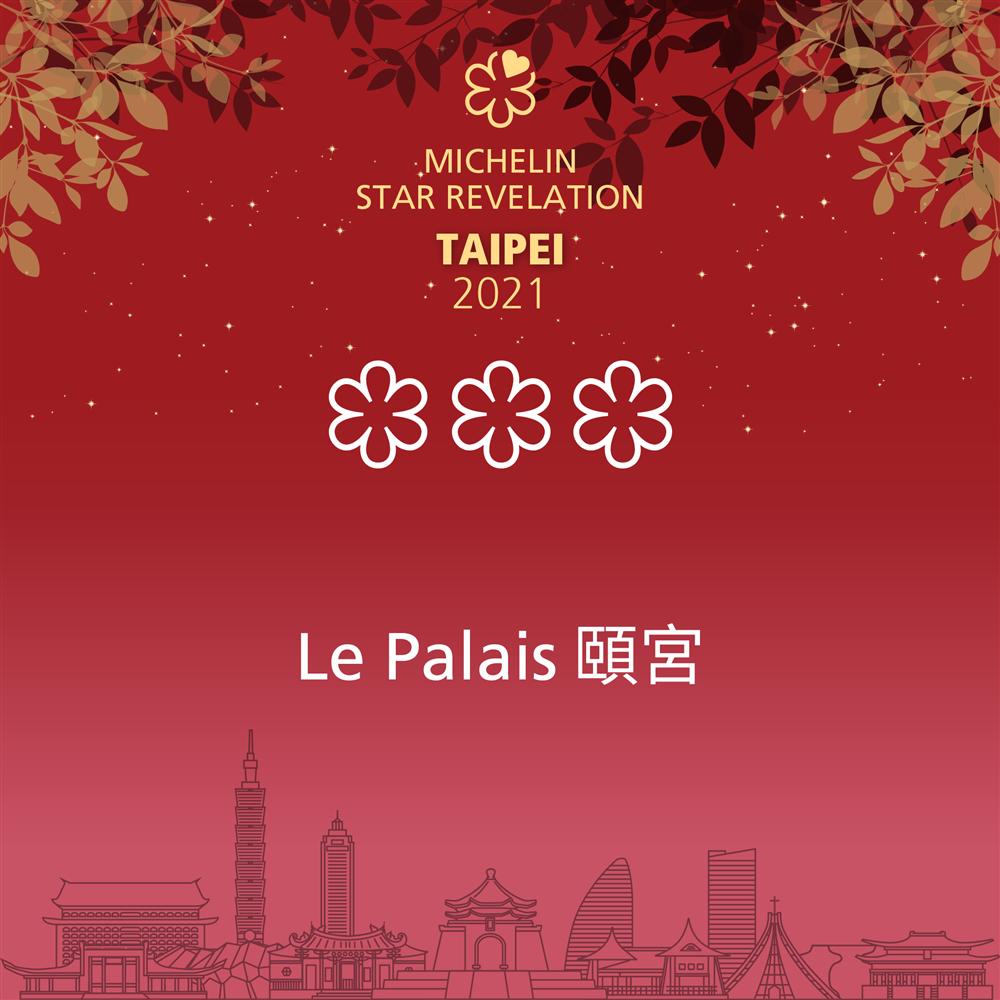 2021米其林台北台中餐廳名單4