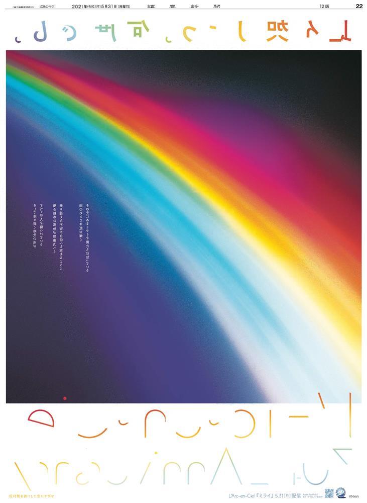 彩虹樂團與讀賣新聞的創意廣告02