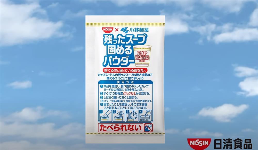 日清食品×小林製藥開發「杯麵剩湯凝固粉」!倒入粉攪拌10秒、靜置後凝成固體的創意發明_02