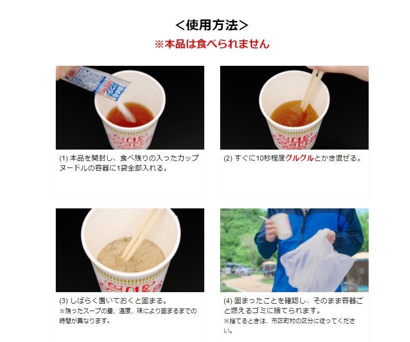 日清食品×小林製藥開發「杯麵剩湯凝固粉」!倒入粉攪拌10秒、靜置後凝成固體的創意發明_03