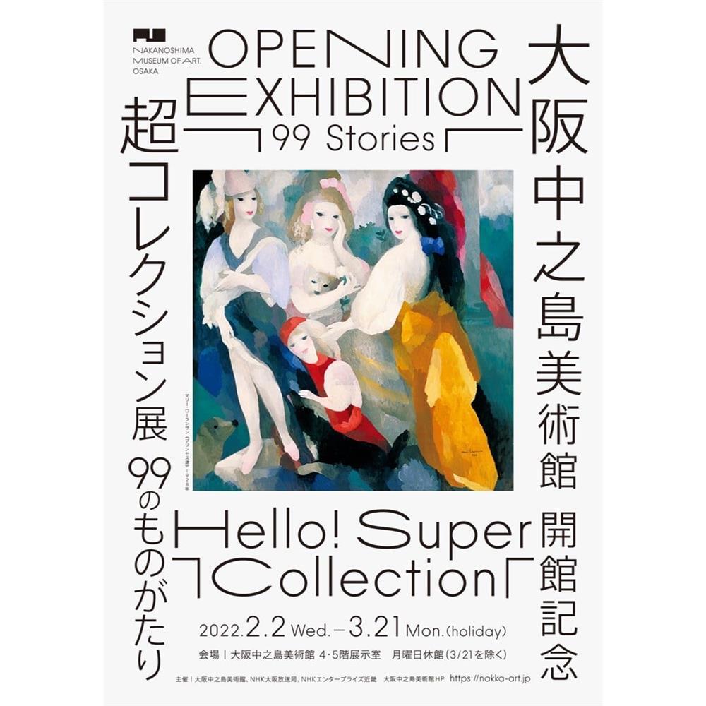 大阪中之島美術館2022年2月2日開館4_29