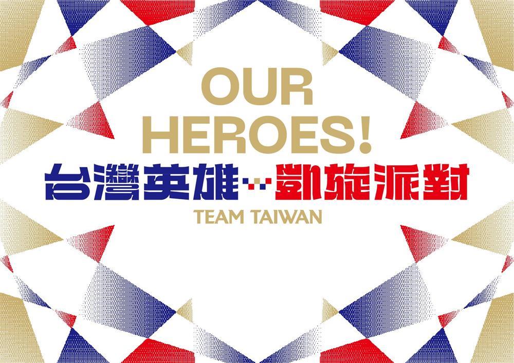 田修銓操刀「OUR HEROES! 台灣英雄凱旋派對」主視覺