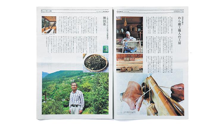 好設計,讓地方重燃元氣!「日本最美的村莊」聯盟守護農山村的景觀與生活_10