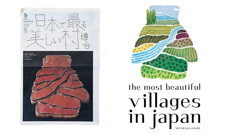 好設計,讓地方重燃元氣!「日本最美的村莊」聯盟守護農山村的景觀與生活_09