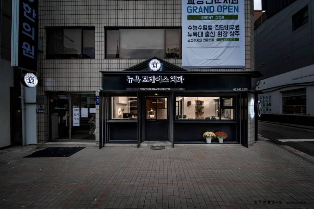 看牙不再恐懼!首爾溫暖人心的復古牙醫診所讓看牙像待咖啡館!_14