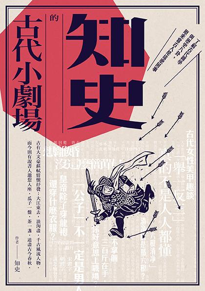 了解古代雜學與歷史八卦!你知道滿漢全席其實不是給皇帝吃的?_04