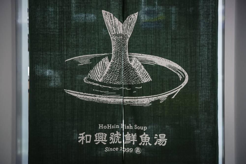 「和興號鮮魚湯」台南老字號新面貌!變身文青新「鱻」味!