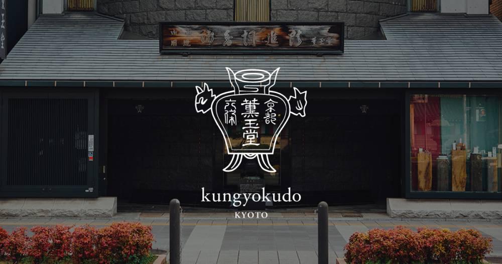 日本最古老製香所的新生之路!京都400年歷史「薰玉堂」以現代化調香入主東京KITTE丸の内