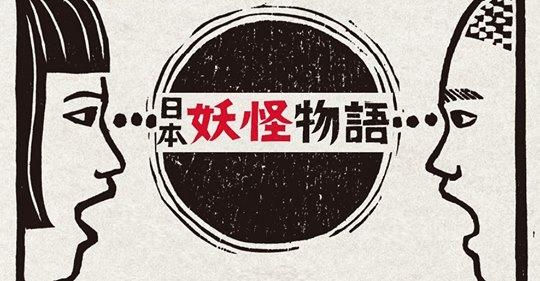 把惡夢吃光光、夜半開party!4隻俏皮小妖怪帶你幽遊不可思議的日本妖怪世界! | La Vie