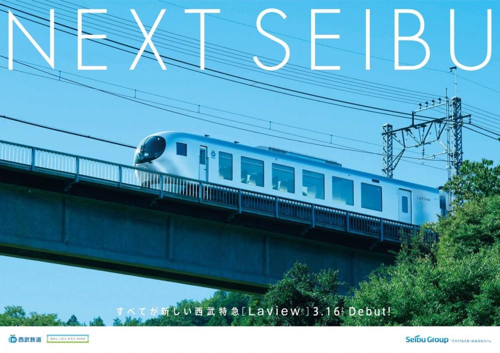 妹島和世打造日本西武鐵道「Laview」!如隱形般設計列車反射自然美景2019年3月啟航