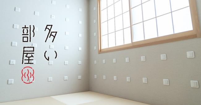京都「不可思議旅館」11間怪奇主題客房讓你一夜驚魂