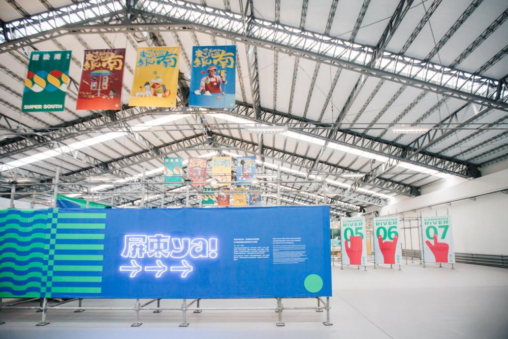 2019台灣設計展《超級南》展場