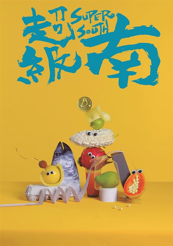 2019台灣設計展由方序中操刀主視覺,找來廖小子揮毫「超級南」字樣。