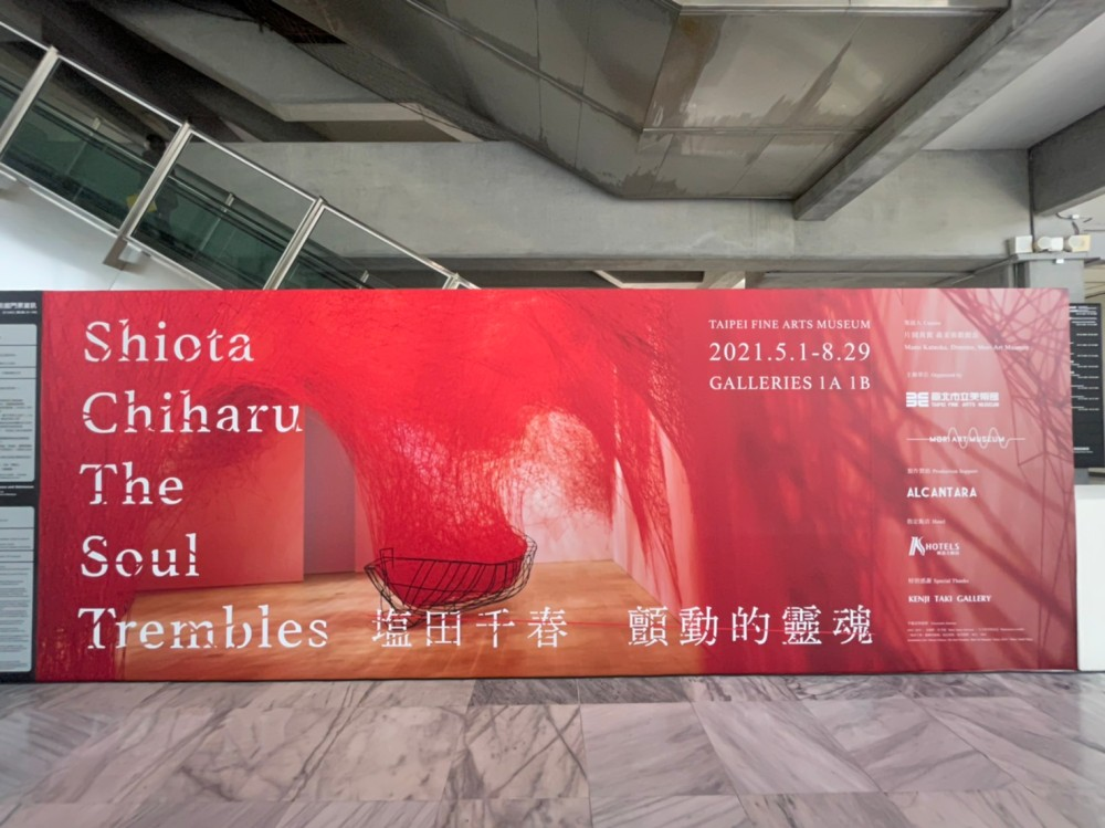塩田千春(鹽田千春)2021北美館登場!親解18件展覽作品創作故事