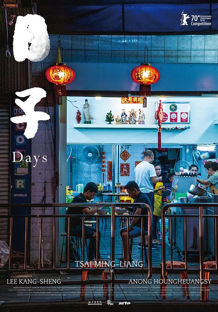 導演蔡明亮新作《日子》是本屆唯一入圍柏林影展的華語片,文策院也在柏林影展幫他舉辦「大師講座」。