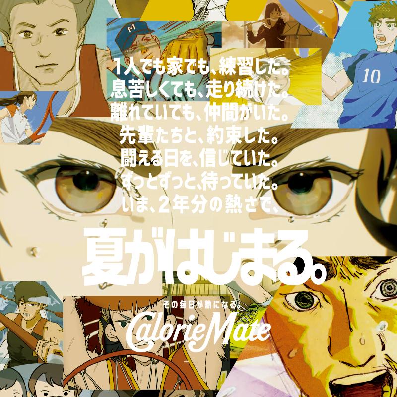 日本大塚製藥CalorieMate廣告「夏がはじまる。」0