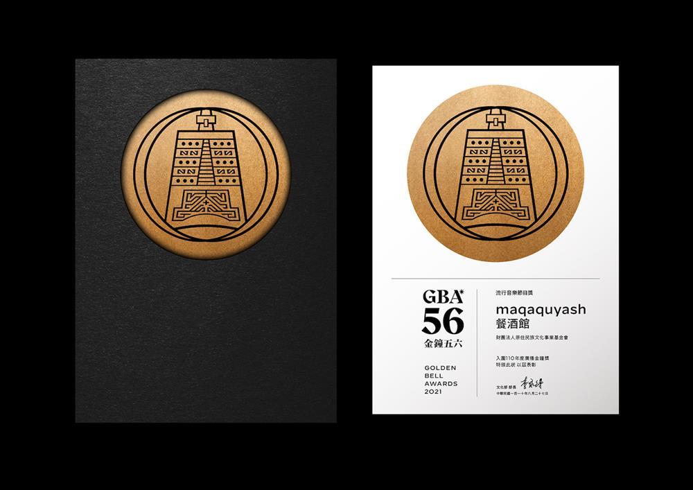 洋蔥設計金鐘56主視覺2