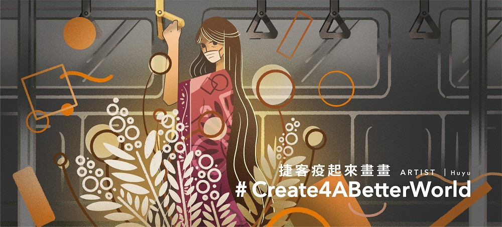 捷客疫起來畫畫Create4ABetterWorld x Huyu