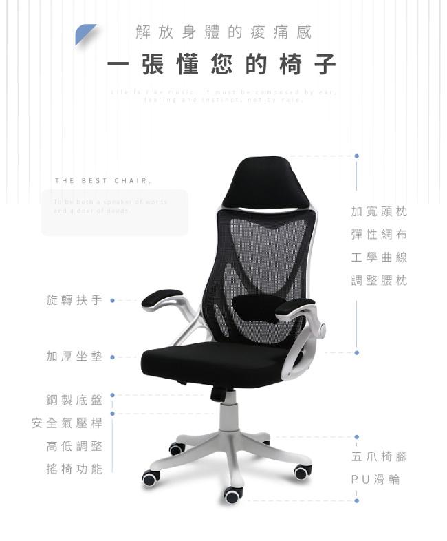 IDEA-新一代時尚美背人體工學電腦椅-PU靜音滑輪下殺49折只要$2,199