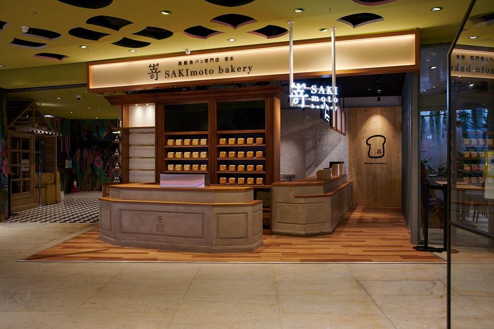 日本人氣第一高級生吐司專賣店 嵜本SAKImotoBakery