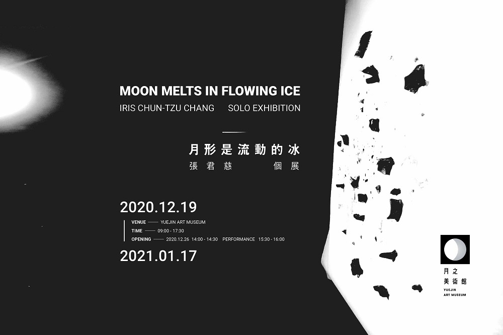 月之美術館戶外大展「漫月美行動」  12月20日開幕!