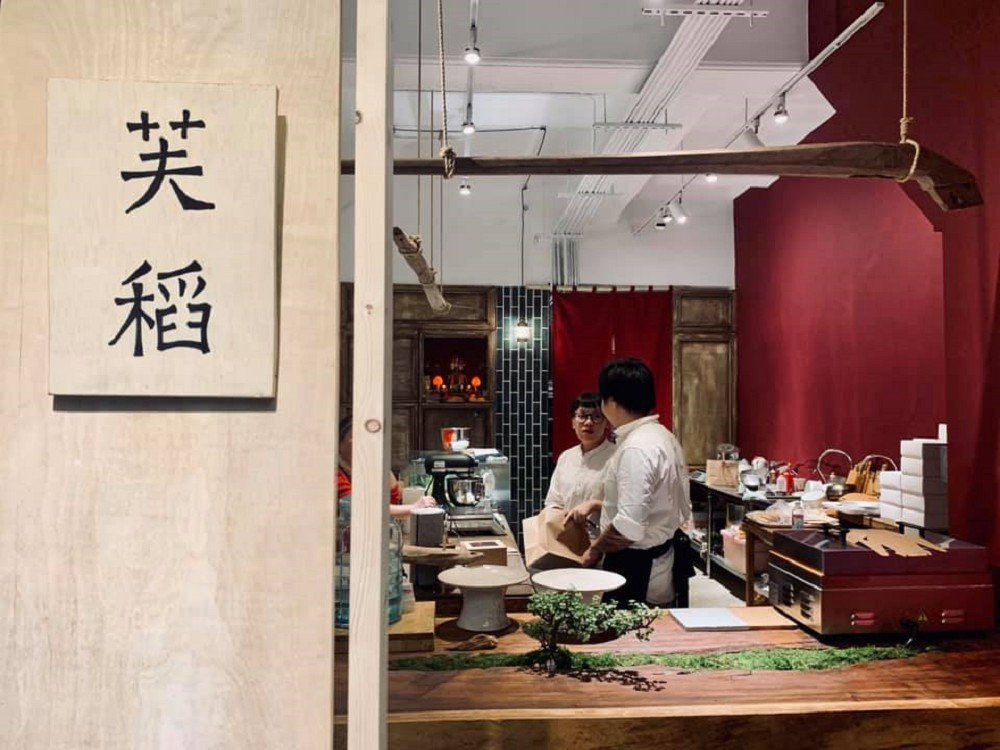 芙稻菓室1