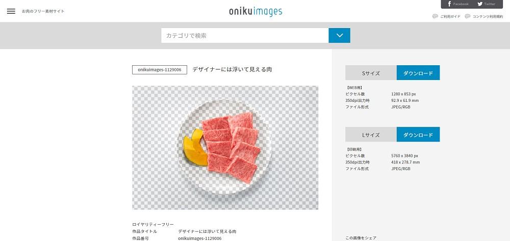 日本小林市推免費黑毛和牛圖庫「Oniku Images 」成另類城市行銷!光看就讓人流口水!_05