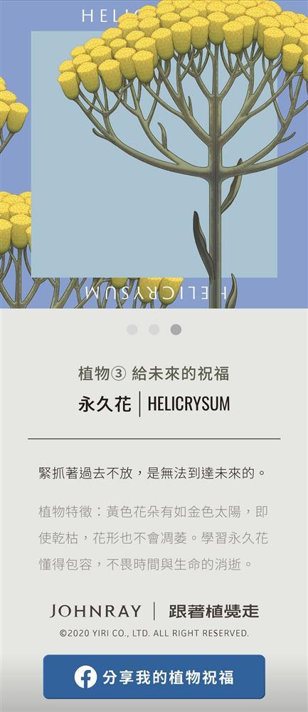 「跟著植覺走」手繪植物互動測驗!約翰森林JOHNRAY全新網站 與40種香氛植物心靈對話