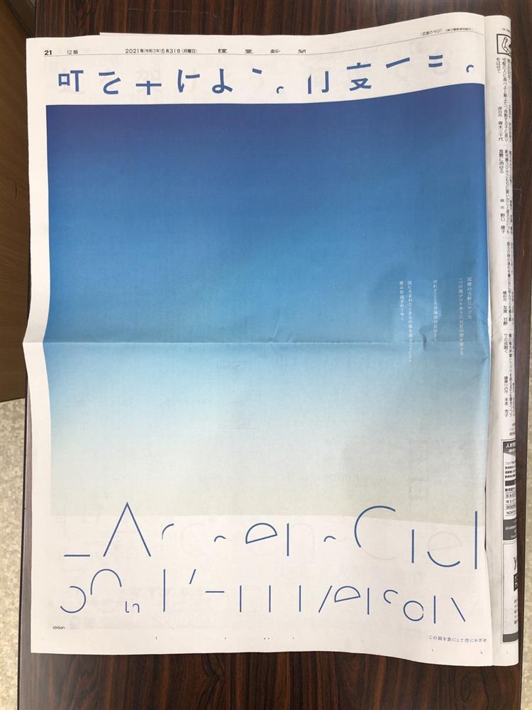 彩虹樂團與讀賣新聞的創意廣告04