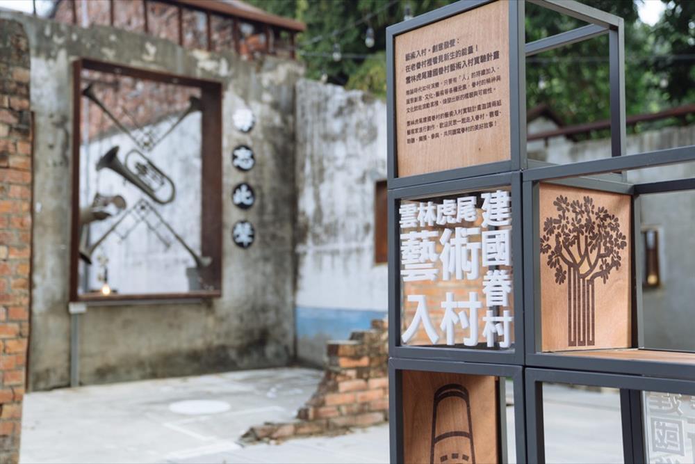 雲林虎尾建國眷村藝術入村實驗計畫在老眷村裡看見新生的能量!