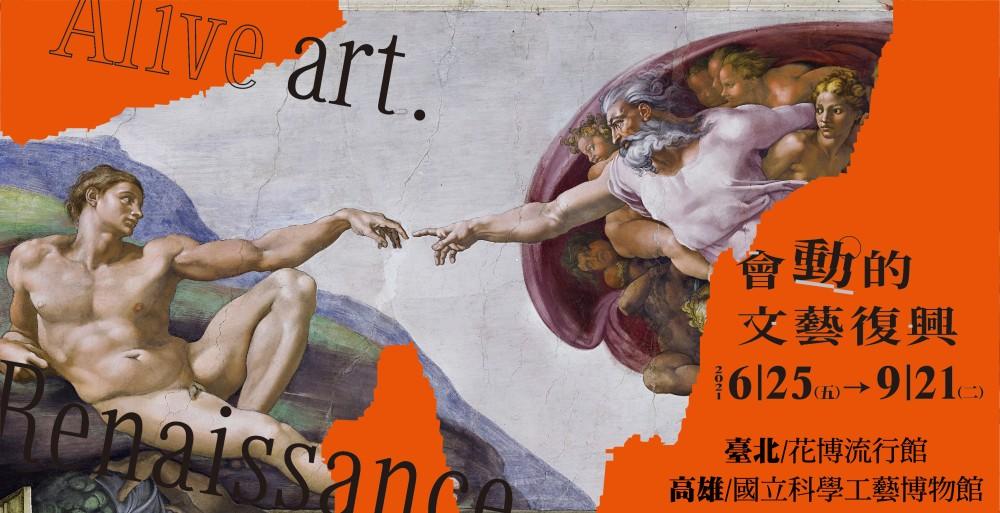batch_「會動的文藝復興」將於6月25日至9月21日,在台北花博流行館、高雄科學工藝博物館同時展出,全球巡展首站榮歸台灣