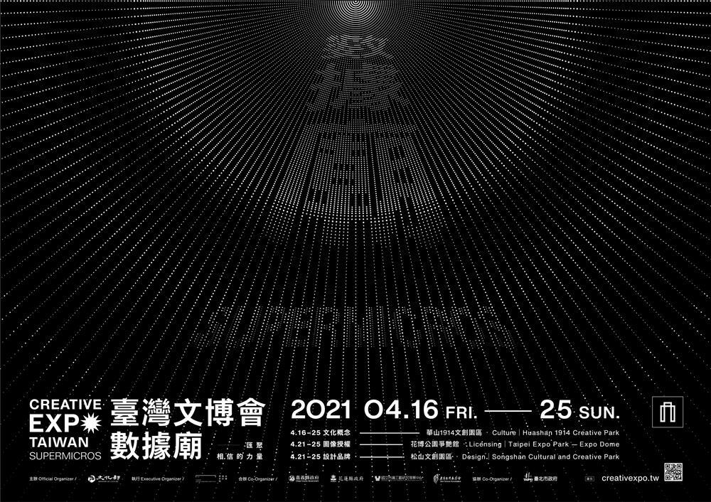 2021臺灣文博會01