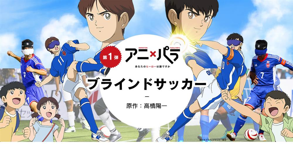 NHK帕運動畫短片detail01_main_01