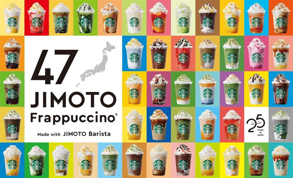 日本星巴克推「47 JIMOTO 星冰樂」47款星冰樂