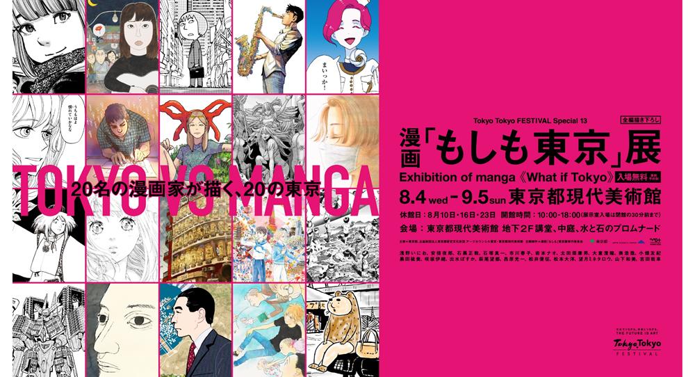 2021漫画「もしも東京」展moshimo1