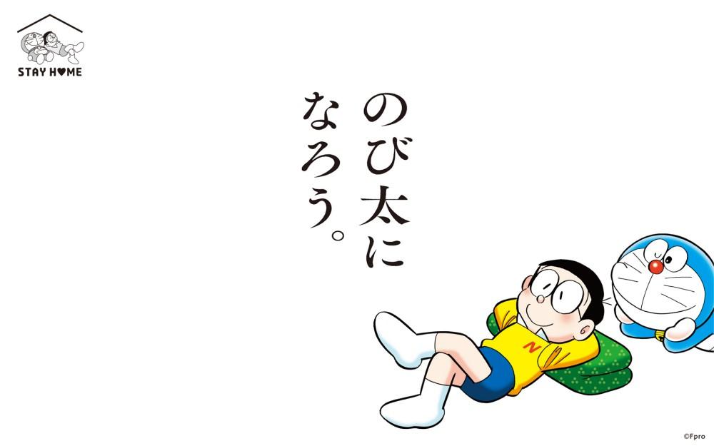 nobita_stayhome_PC
