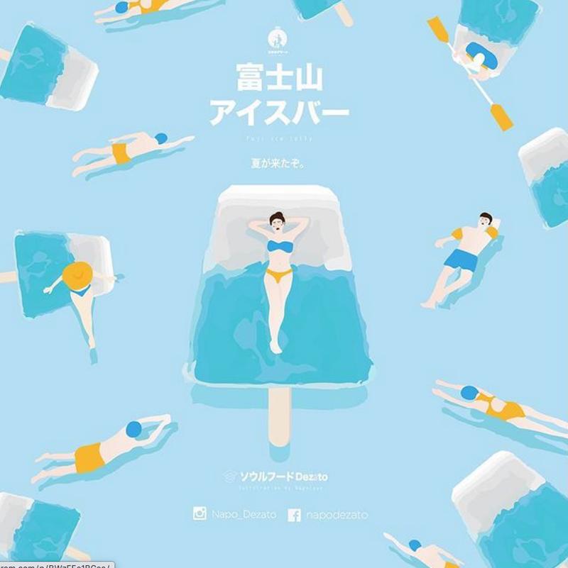 奇幻沐浴甜點廣告